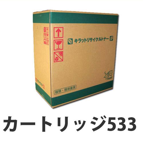 リサイクル CANON カートリッジ533 10000枚【取寄品】【送料無料!】
