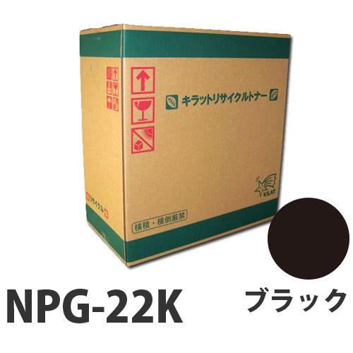 NPG-22 キヤノン ブラック リサイクル 25000枚 即納