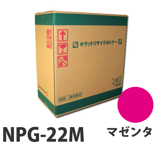 NPG-22 キヤノン マゼンタ リサイクル 25000枚 即納