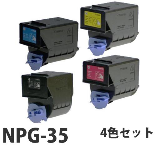 キヤノン NPG-35 リサイクル トナーカートリッジ 4色セット