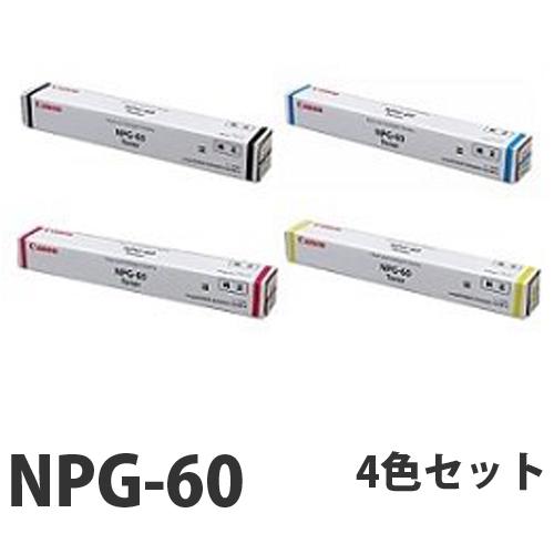 キヤノン NPG-60 リサイクル トナーカートリッジ 4色セット