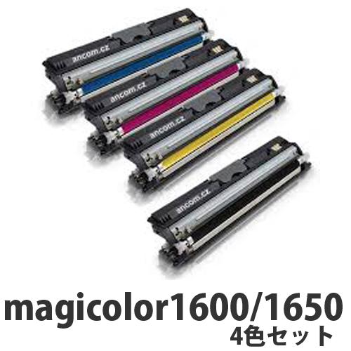 コニカミノルタ magicolor1600/1650 リサイクル トナーカートリッジ 4色セット