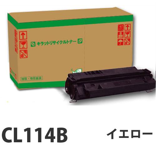 リサイクル FUJITSU CL114B イエロー 即納