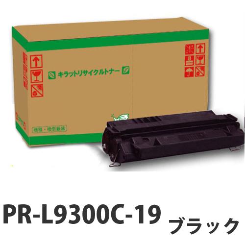 即納 15000枚 ブラック リサイクル PR-L9300C-19 NEC