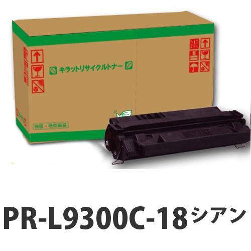 リサイクル NEC PR-L9300C-18 シアン 12000枚 即納