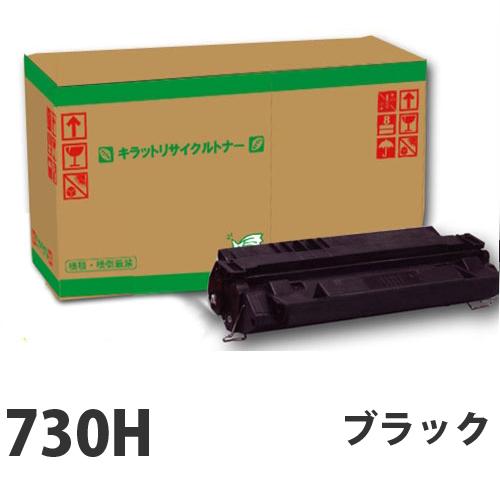 リサイクル RICOH SPトナー730H ブラック 【要納期】