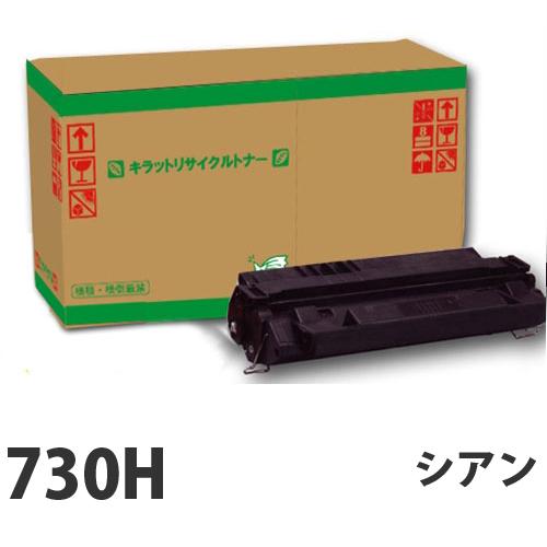 リサイクル RICOH SPトナー730H シアン 【要納期】