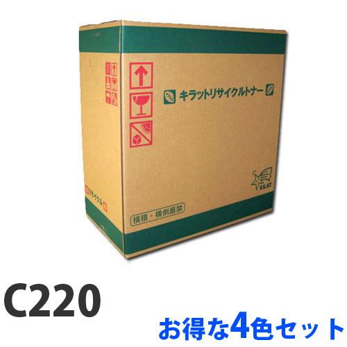 RICOH C200 リサイクル トナーカートリッジ 4色セット