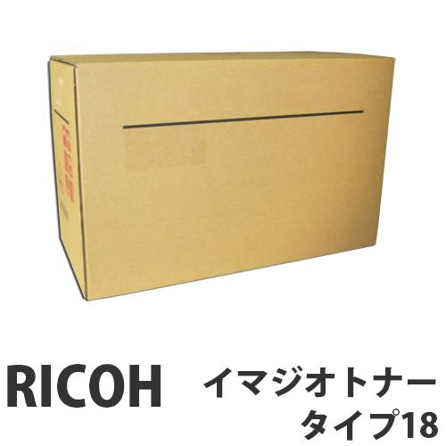 タイプ18 純正品 RICOH リコー【代引不可】