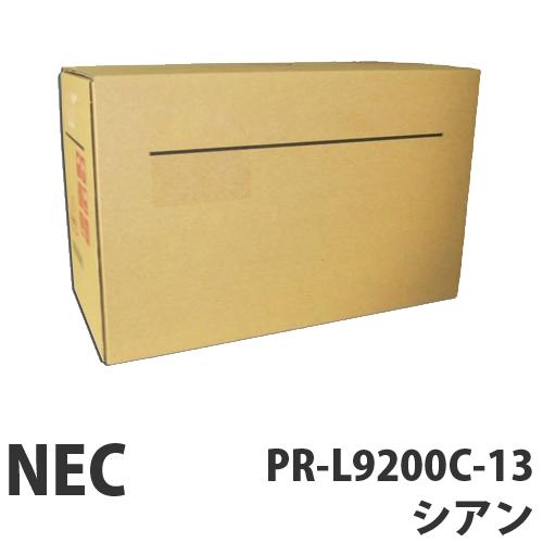 PR-L9200C-13 シアン 純正品 NEC【代引不可】