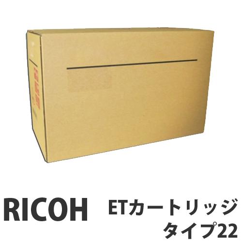 ETカートリッジ タイプ22 純正品 RICOH リコー【代引不可】