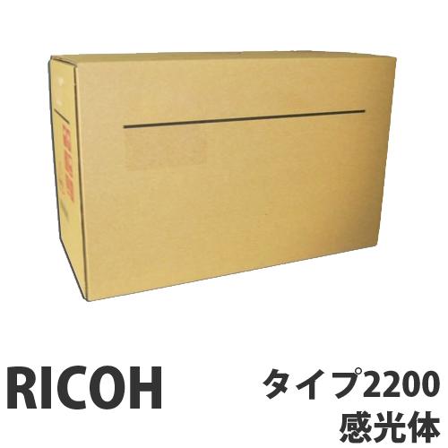 タイプ2200 純正品 RICOH リコー【代引不可】