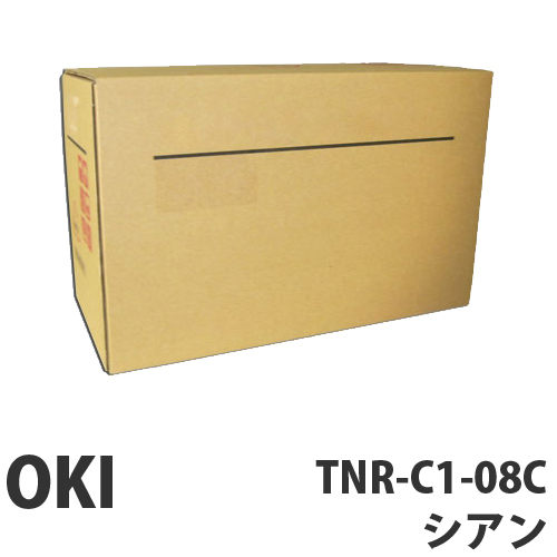 TNR-C1-08C シアン 純正品 OKI【代引不可】