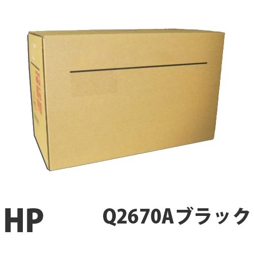 Q2670A ブラック 純正品 HP【代引不可】