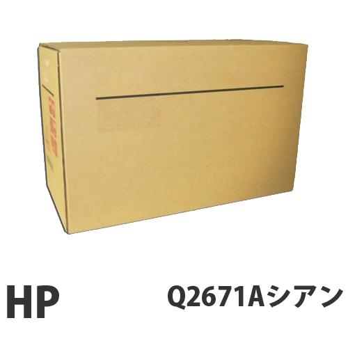 Q2671A シアン 純正品 HP【代引不可】
