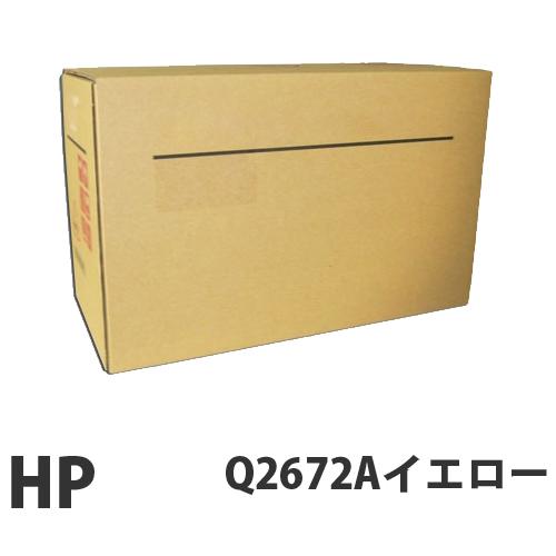 Q2672A イエロー 純正品 HP【代引不可】