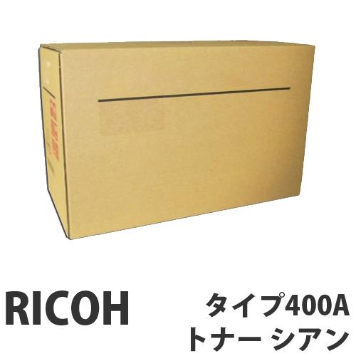 タイプ400A シアン 純正品 RICOH リコー【代引不可】