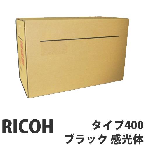 タイプ400 ブラック 純正品 RICOH リコー【代引不可】