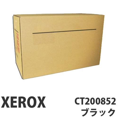 CT200852 ブラック 純正品 XEROX 富士ゼロックス【代引不可】