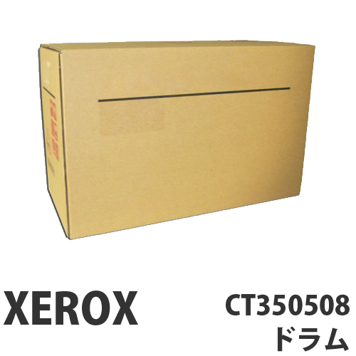 CT350508 純正品 XEROX 富士ゼロックス【代引不可】