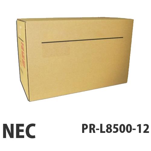 PR-L8500-12 純正品 NEC
