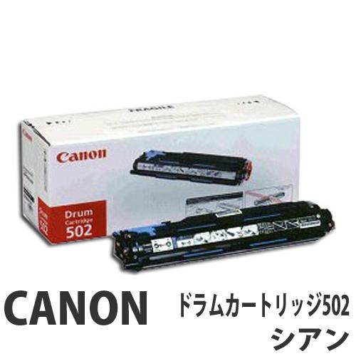 CRG-502 シアン 純正品 Canon キヤノン【代引不可】