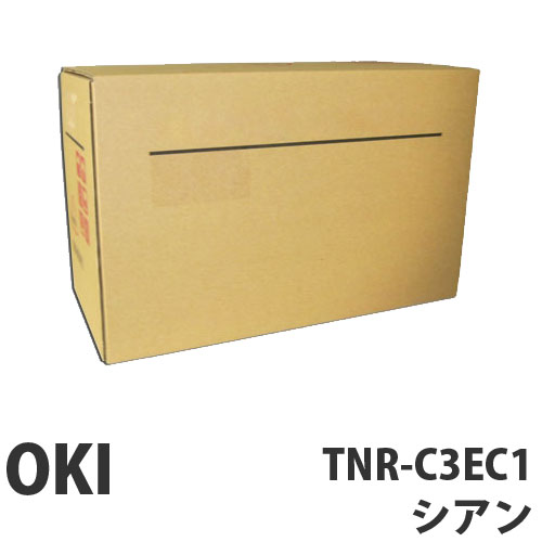 TNR-C3EC1 シアン 純正品 OKI【代引不可】