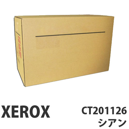 CT201126 シアン 純正品 XEROX 富士ゼロックス【代引不可】