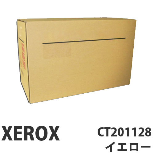 CT201128 イエロー 純正品 XEROX 富士ゼロックス【代引不可】