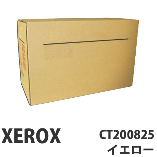 CT200825 イエロー 純正品 XEROX 富士ゼロックス【代引不可】