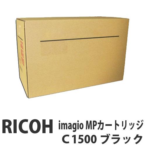 imagio MP C1500 ブラック 純正品 RICOH リコー【代引不可】