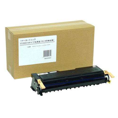 CT350516 汎用品 XEROX 富士ゼロックス【代引不可】