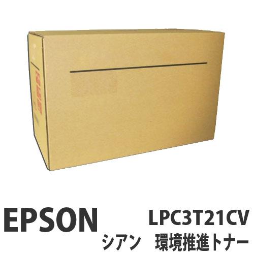 LPC3T21CV シアン 純正品 EPSON エプソン【代引不可】