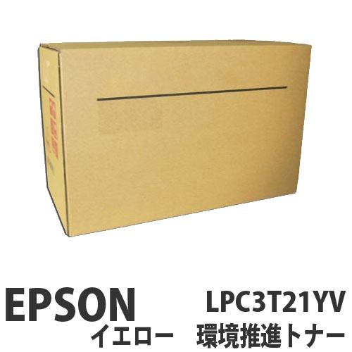 LPC3T21YV イエロー 純正品 EPSON エプソン【代引不可】