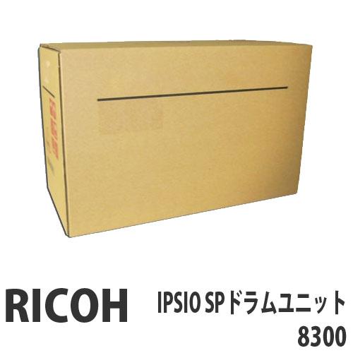 IPSIO SP ドラムユニット8300 純正品 RICOH リコー【代引不可】