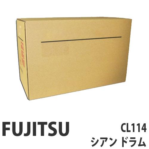 CL114 ドラムカートリッジ シアン 純正品 FUJITSU 富士通【代引不可】