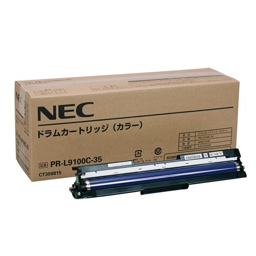 PR-L9100C-35 ドラム 純正品 NEC【代引不可】