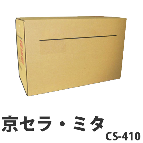 CS-410 純正品 京セラ【代引不可】