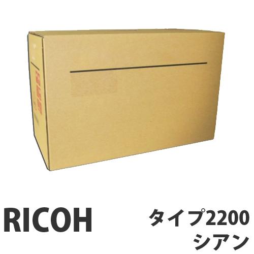 タイプ2200 シアン 純正品 RICOH リコー【代引不可】