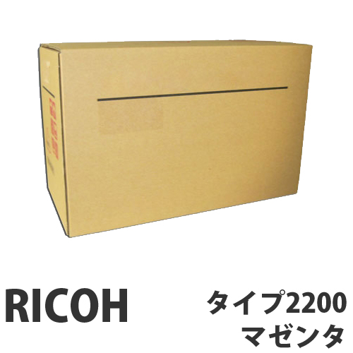 タイプ2200 マゼンタ 純正品 RICOH リコー【代引不可】