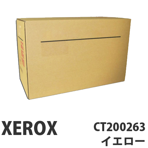 CT200263 イエロー 純正品 XEROX 富士ゼロックス【代引不可】