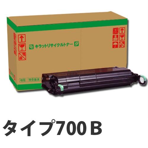 タイプ700B 即納 リサイクルトナーカートリッジ 10000枚