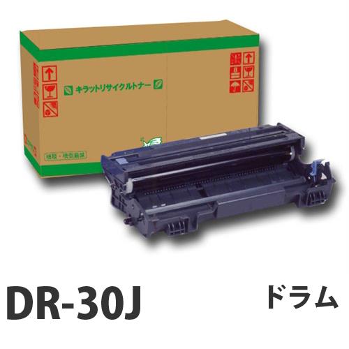 DR-30J 1本 即納 BROTHER リサイクル ドラム 20000枚