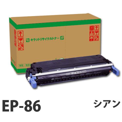 EP-86 シアン 即納 CANON リサイクルトナーカートリッジ 12000枚
