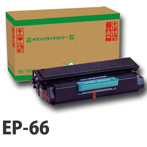 EP-66 即納 CANON リサイクルトナーカートリッジ 10000枚
