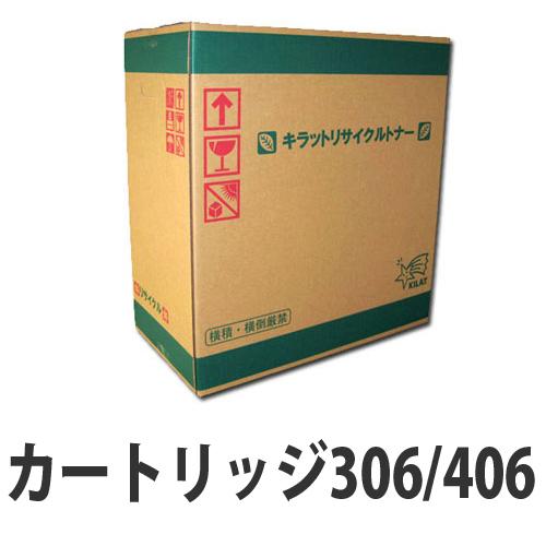 306/406 即納 CANON リサイクルトナーカートリッジ 5000枚