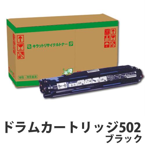 【即納】リサイクルドラム CANON ドラムカートリッジ502 ブラック 50000枚
