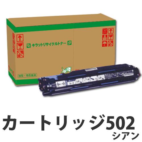 【即納】リサイクルドラム CANON ドラムカートリッジ502 シアン 50000枚