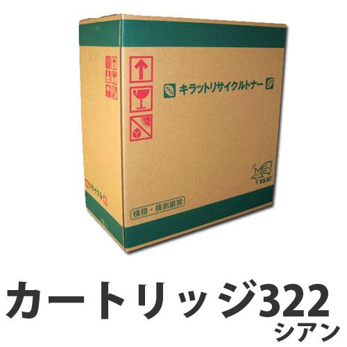 カートリッジ322 シアン 【即納】 CANON リサイクルトナーカートリッジ 【代引不可】