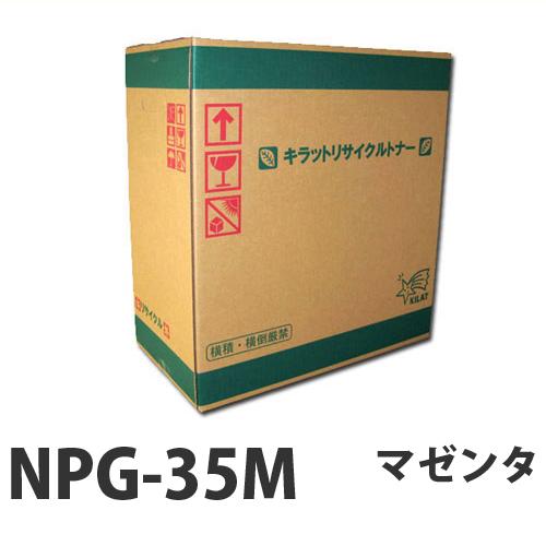 リサイクル CANON NPG-35M トナー マゼンタ 即納 14000枚